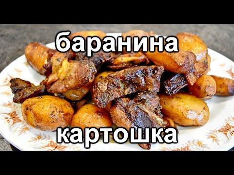 Мясо с картошкой в казане. Тает во рту! Казан кебаб!