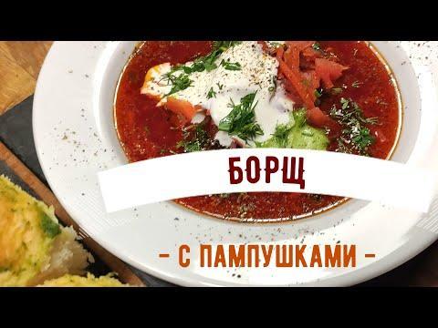 Борщ с пампушками  ☆  Рецепт моего любимого борща с салом, фасолью и черносливом ☆ С мясом или без..