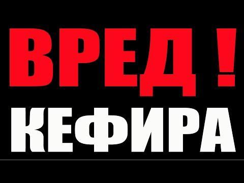 ВРЕД КЕФИРА