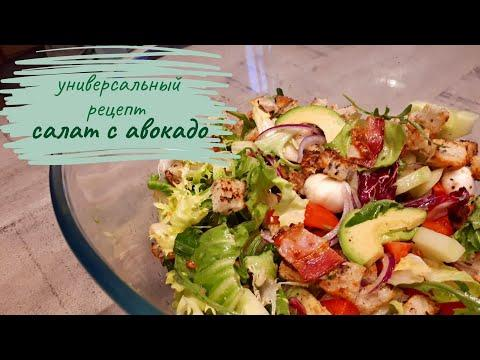 Универсальный  Рецепт  САЛАТ С АВОКАДО. Рецепты с авокадо.