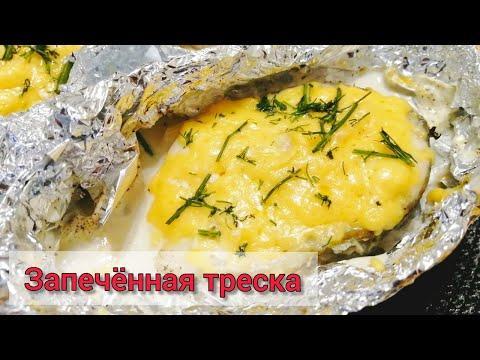 Треска запеченная в духовке.Самая вкусная запеченная рыба.