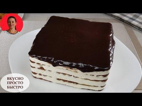 Торт Услада БЕЗ ДУХОВКИ ✧ Простой рецепт домашнего торта