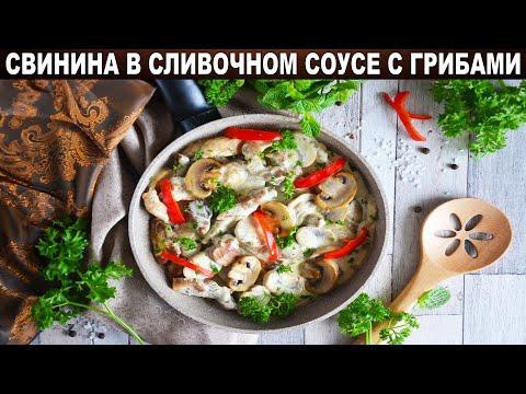 Как приготовить мясо свинины в сливочном соусе с грибами? Вкусно и просто! Свинина в сливочном соусе