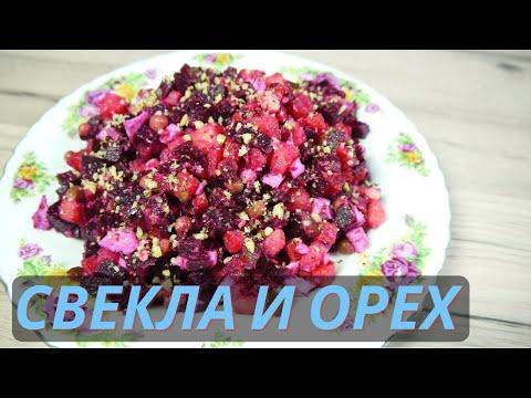 Салат из Свеклы с Греческим Орехом Винегрет салат винегрет классический рецепт  винегрет рецепт