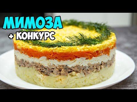 """Салат """"МИМОЗА"""" классический рецепт очень вкусный и слоеный + КОНКУРС"""