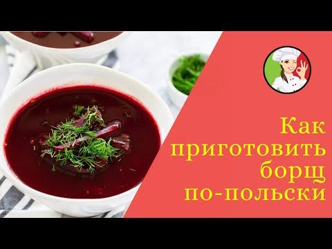 Как приготовить борщ по-польски. Рецепт супа без капусты, картошки и мяса