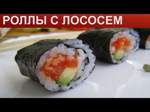 КАК ПРИГОТОВИТЬ РОЛЛЫ С ЛОСОСЕМ? Простые и вкусные роллы с лососем в домашних условиях