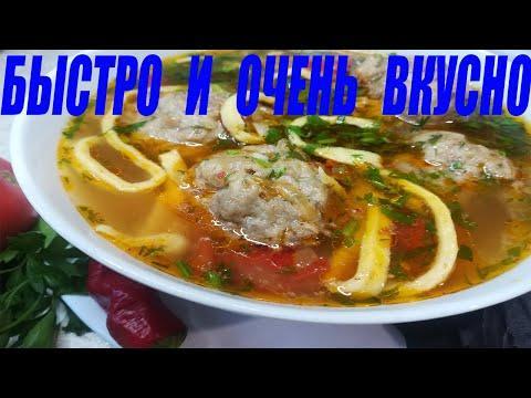 Быстро и очень вкусно! Суп с фрикадельками ! Готовим по - узбекски! #супсфрикадельками #быстрыйобед