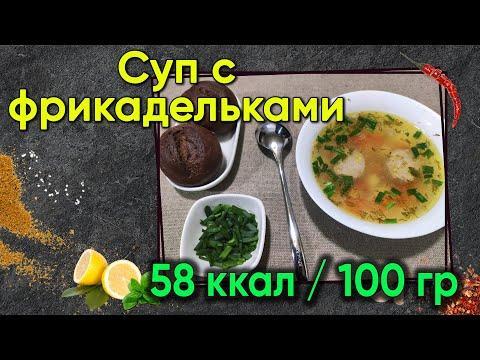 Вкусный суп с фрикадельками. Классический рецепт