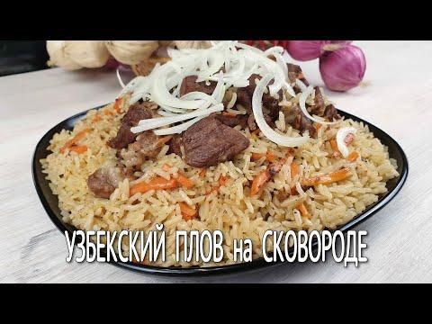 Готовим ПЛОВ на сковороде   Узбекский плов из баранины по старинному рецепту  