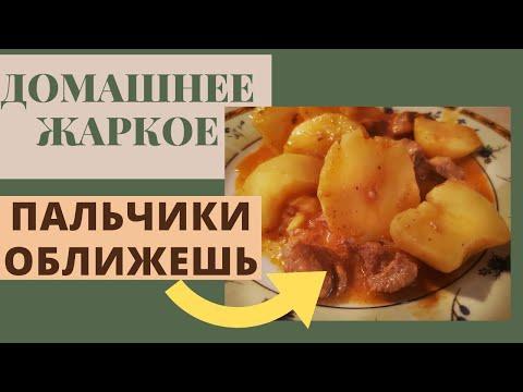 ЖАРКОЕ ПО-ДОМАШНЕМУ. ТУШЕНОЕ МЯСО С КАРТОШКОЙ. ЖАРКОЕ РЕЦЕПТ. | A Delicious Pork Stew