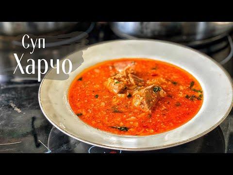 Суп Харчо. Грузинский Харчо. Харчо из Говядины. Рецепт Харчо.