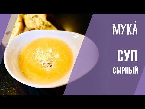 Простой рецепт вкусного сырного супа