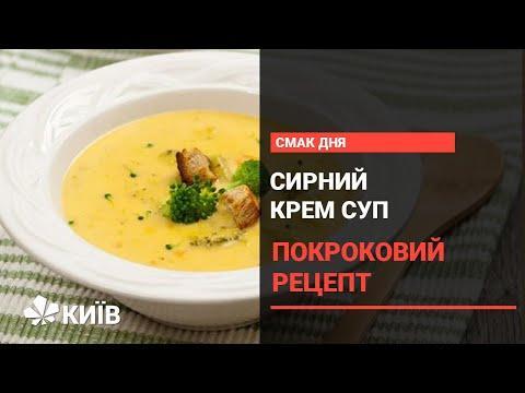 Сирний суп: як приготувати ситне блюдо