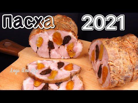 Домашняя Буженина на праздничный стол с черносливом Сочная и вкусная Люда Изи Кук мясо Roasted Meat