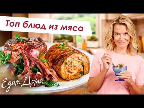 Самые вкусные блюда из мяса от Юлии Высоцкой — «Едим Дома»