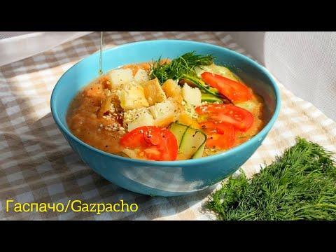 Гаспачо (холодный летний суп) - Gazpacho
