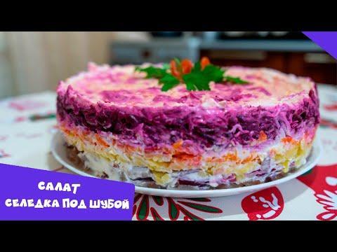 Салат Селедка под шубой   Самый обычный рецепт салата
