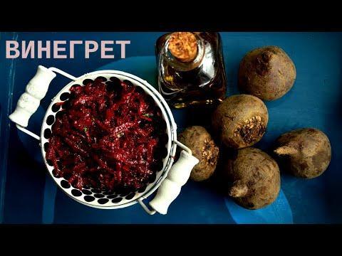 Простой рецепт салата, винегрета с фасолью. Классический и вкусный рецепт всеми любимого винегрета.