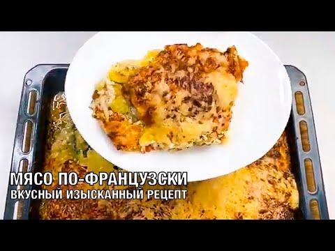 Мясо по-французски. Очень вкусное блюдо именно Русской кухни! Готовим вместе!  Вот это Кухня!