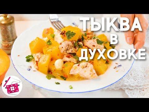 Тыква + Индейка = Вкусный Ужин ❤️ Тыква в Духовке. Готовим Дома Простой Рецепт из ТЫКВЫ