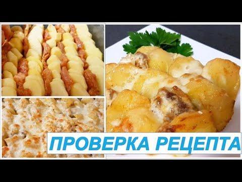 Как из банального мяса и картофеля приготовить Вкусное Блюдо на ОБЕД,УЖИН или Праздничный Стол!