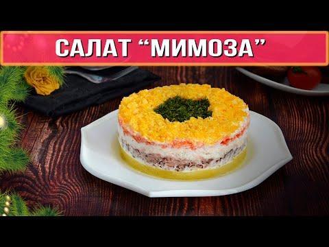 Салат МИМОЗА классический рецепт, очень вкусный и слоеный салат на праздничный стол