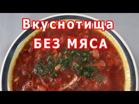 Постный борщ или как приготовить вкуснейший борщ без мяса