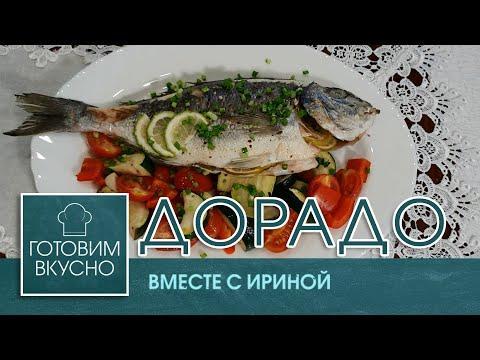 Как приготовить рыбу Дорадо. Самый вкусный рецепт запекания рыбы с овощами в духовке в фольге