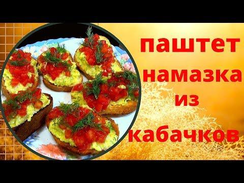 Паштет - намазкам  из кабачков. Домашний рецепт вкусного и простого блюда из кабачков.