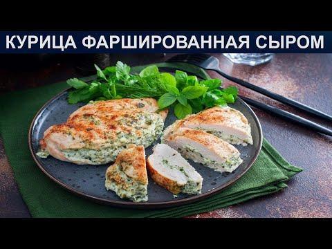 КАК ПРИГОТОВИТЬ КУРИЦУ ФАРШИРОВАННАЯ СЫРОМ? Сочная и нежная фаршированная курица сыром и шпинатом