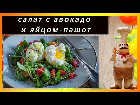 Легкий салат с авокадо и яйцом пашот | Салаты с авокадо | Рецепты Салатов
