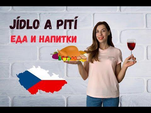 Еда и напитки на чешском языке. Jídlo a pití