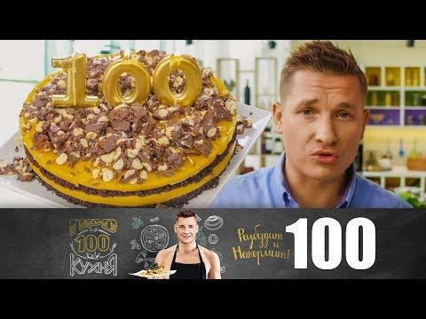 ПроСто кухня Выпуск 100