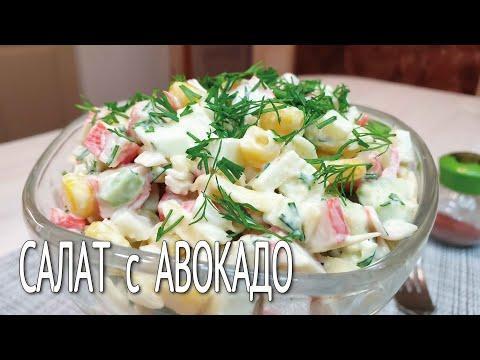 Салат с АВОКАДО и крабовыми палочками / Салат из крабовых палочек со свежим вкусом авокадо и яблока