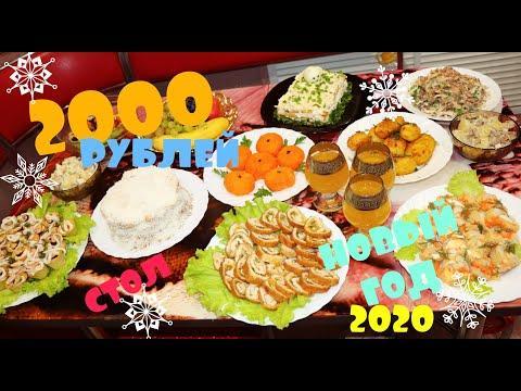 НОВОГОДНИЙ СТОЛ ЗА 2000 РУБЛЕЙ! МНОГО РЕЦЕПТОВ ВКУСНЫХ БЛЮД на Новый Год 2020!