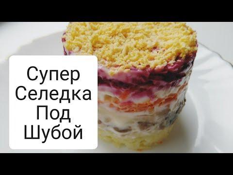 Селедка Под Шубой. Самый Простой и Вкусный Рецепт.