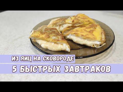 5 Вариантов быстрых завтраков из яиц на сковороде