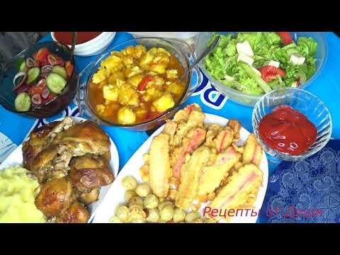 Праздничный стол  за 2 часа 9 блюд// САЛАТ!!!