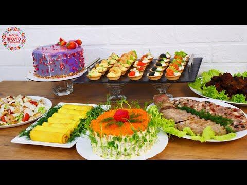 МЕНЮ на День Рождения. Мой ПРАЗДНИЧНЫЙ СТОЛ: горячее, закуски и салаты!