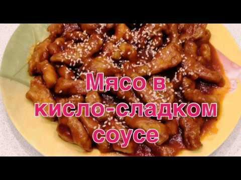Свинина в кисло-сладком соусе I мясо по китайски I блюдо Китайской кухни