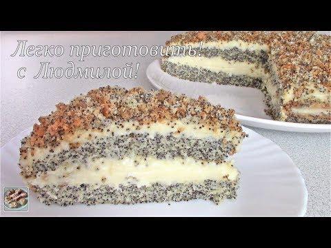 Нежный маковый торт с кокосовым ароматом. Легко приготовить!