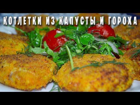 ГОРОХОВЫЕ Котлетки с Капустой / ПОСТ