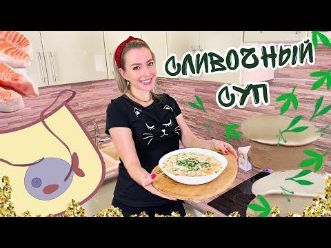 Сливочный СУП из форели (Супы рецепты) ВКУСНО и БЫСТРО (Супы без мяса на каждый день) ПП