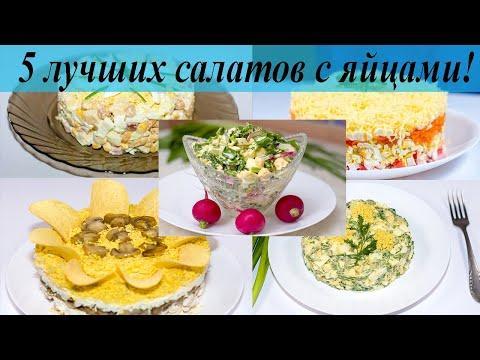 Салаты с яйцами! 5 лучших салатов!