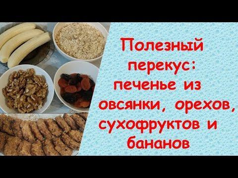 Печенье из овсянки, орехов, сухофруктов и бананов! 110 ккал в трех печеньях! Вкусно! ПОЛЕЗНО!