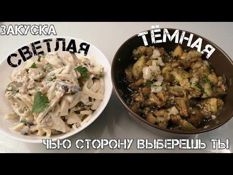 БАКЛАЖАН! 2 Вида Закуски- Салата! баклажан как грибы рецепт, необычная закуска!