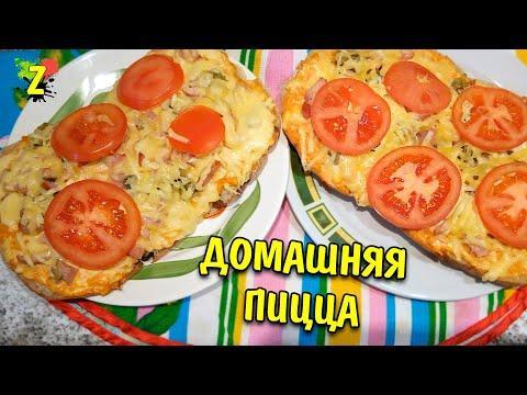 Мама в деревне! Рецепт домашняя пицца