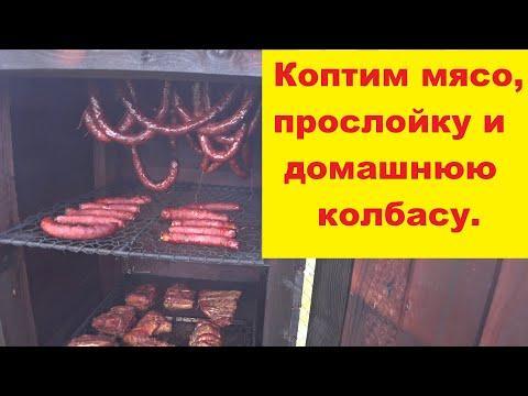 Коптим мясо,прослойку и домашнюю колбасу.Дачные зарисовки.Kūpinam gaļu un mājas desiņas.