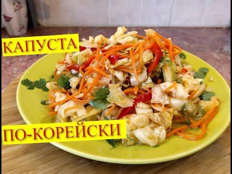 КАПУСТА По - КОРЕЙСКИ. Хрустящая ,Обалденно Вкусная капуста по Корейски